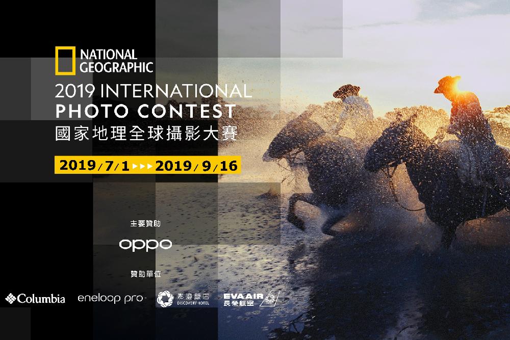 國家地理全球攝影大賽