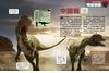 《國家地理終極中國恐龍百科》中國龍