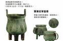 殷墟考古大發現!走進上古商王的洗澡間,青銅熱水器、去角質小道具