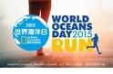 跟著探險家去路跑: 林義傑 @ 2015世界海洋日
