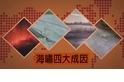 101自然教室:認識海嘯