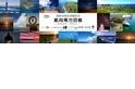 國家地理澎湖攝影班 – 航向南方四島