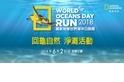2018 國家地理世界海洋日 回龜自然 淨灘活動