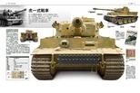 《終極戰車百科》虎一式戰車