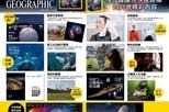 【新刊上架】《國家地理》雜誌中文版2014年4月號 ─ 望見宇宙的初生