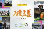 入鏡孟夏 - 國家地理X知本金聯 臺東攝影班