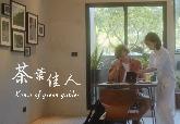 茶葉佳人|從國際微電影品嚐臺灣味