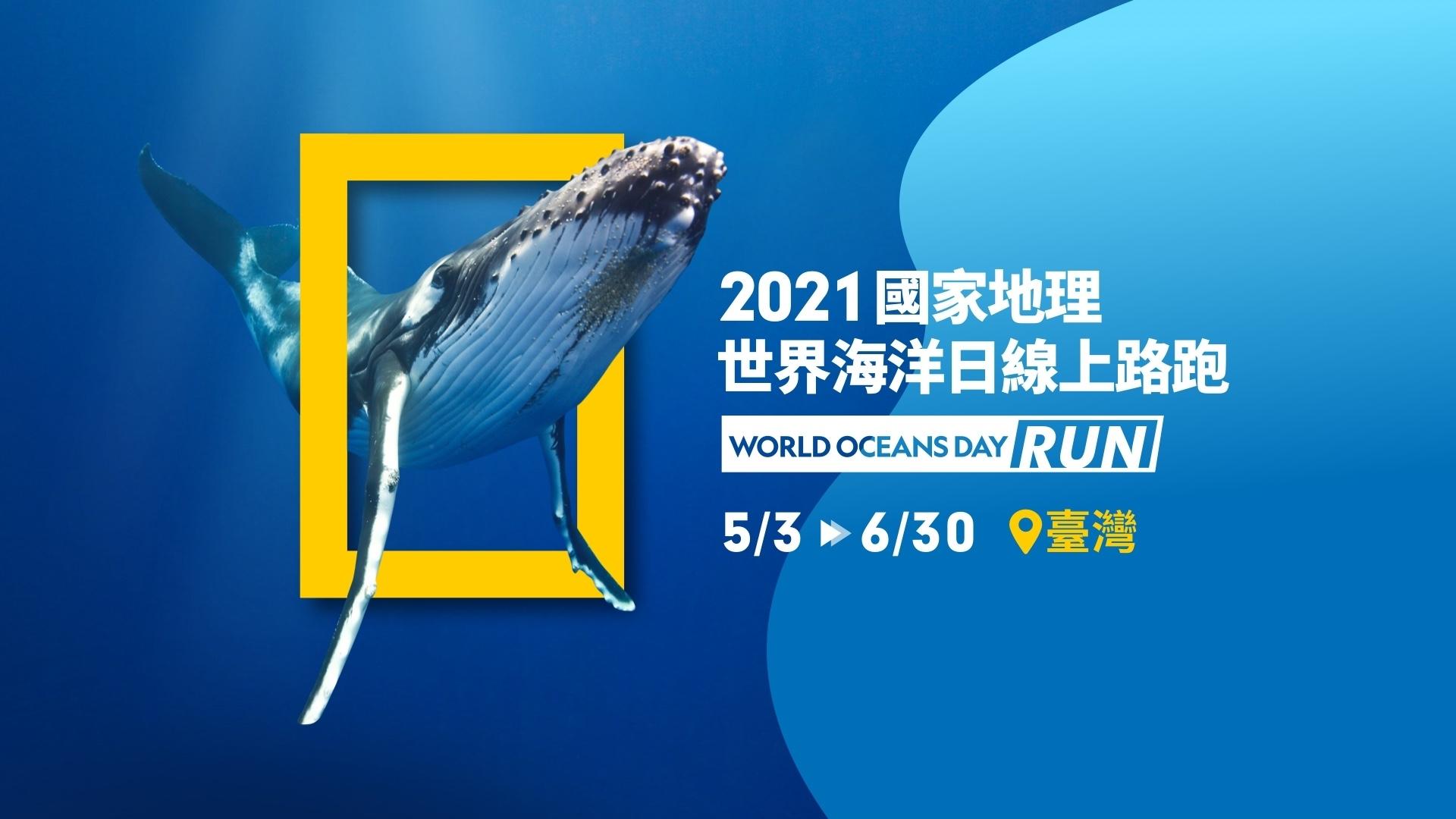 2021國家地理世界海洋日線上路跑