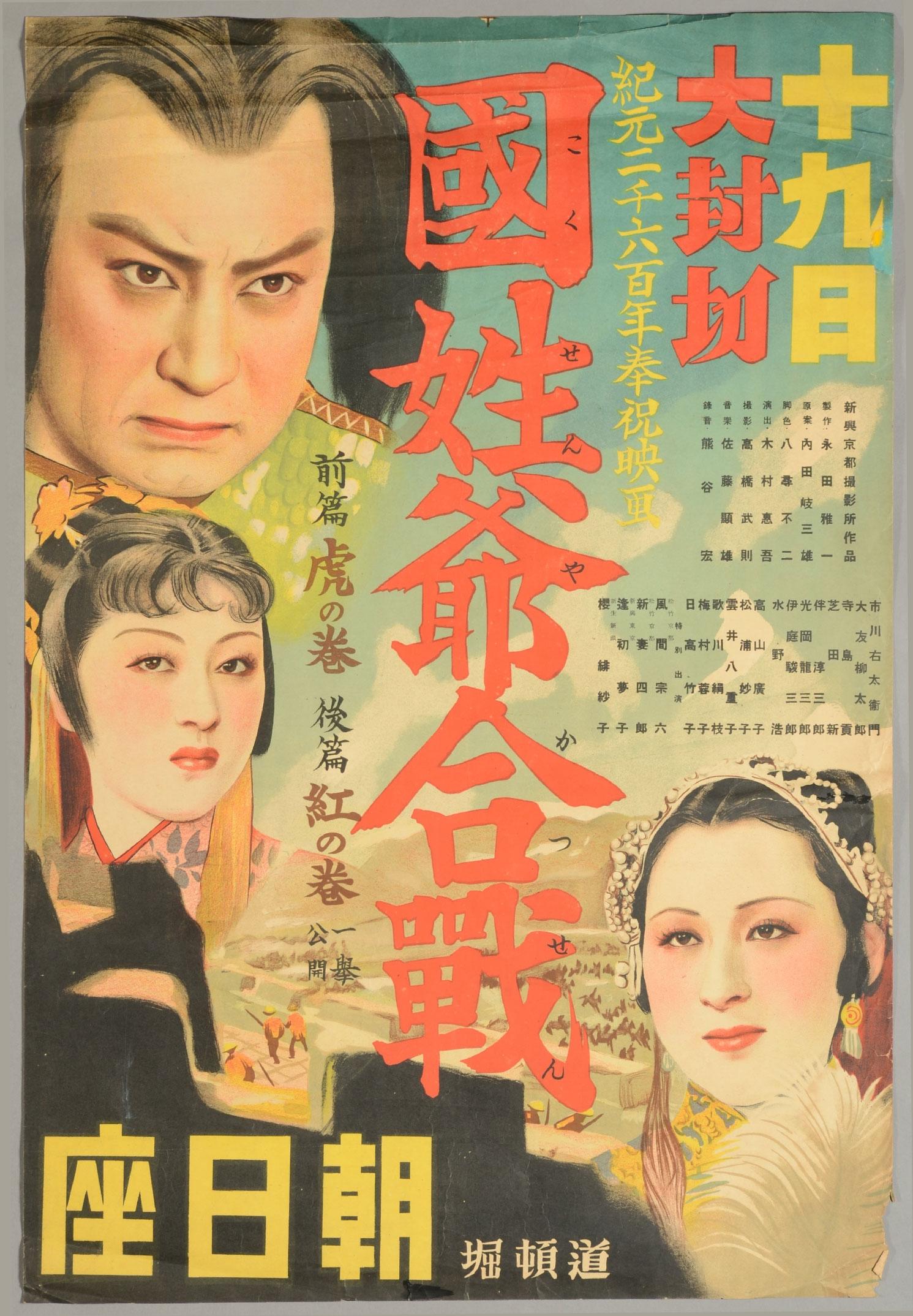 日本民間從 18 世紀便曾颳起「國姓爺熱」,江戶時代頗受歡迎的戲劇《國姓爺合戰》,後來衍生歌舞劇、小說、繪本、電影。圖為 1940 年的電影海報,男主角鄭成功為日本武士的形象。 圖片來源│臺灣歷史博物館