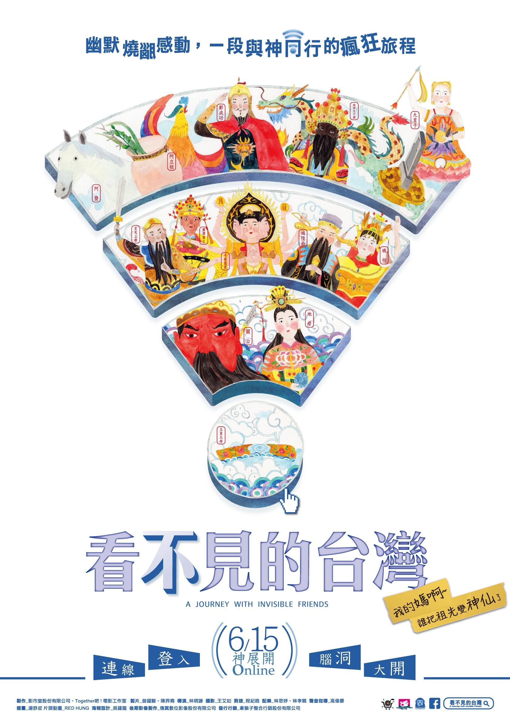 《看不見的台灣》一路紀錄「與神同行」的互動。從海報裡可以看到,鄭成功依然穿著傳統戰袍,但形象顯得可愛親民,還以手勢致意。 圖片來源│影市堂提供