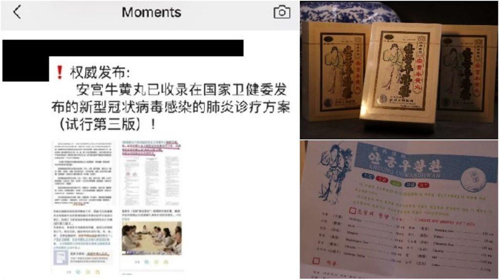 根據調查,有賣家將中國官方發布的治療方案與非法野生動物產品連結兜售。照片來源:EIA