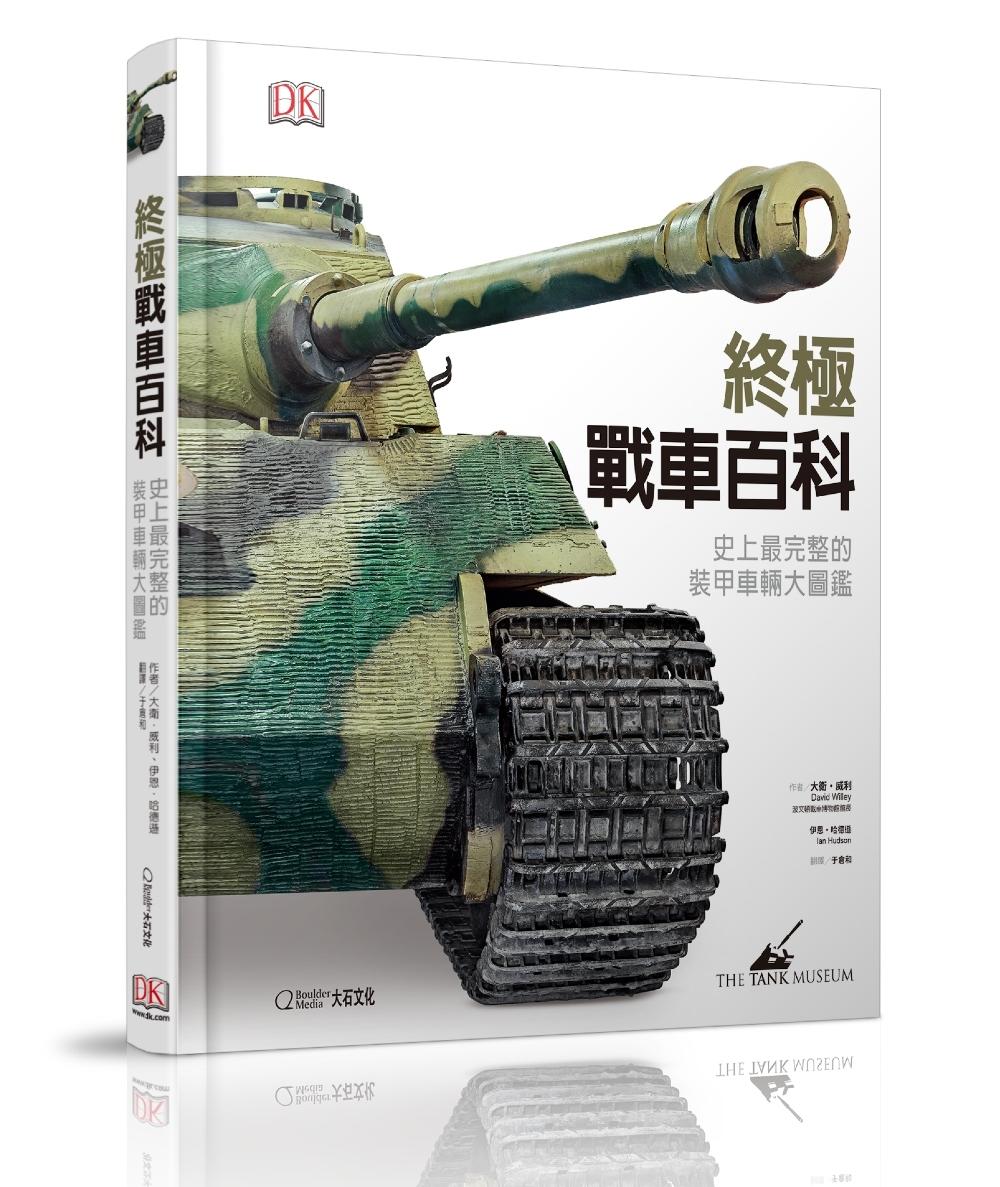 《終極戰車百科》