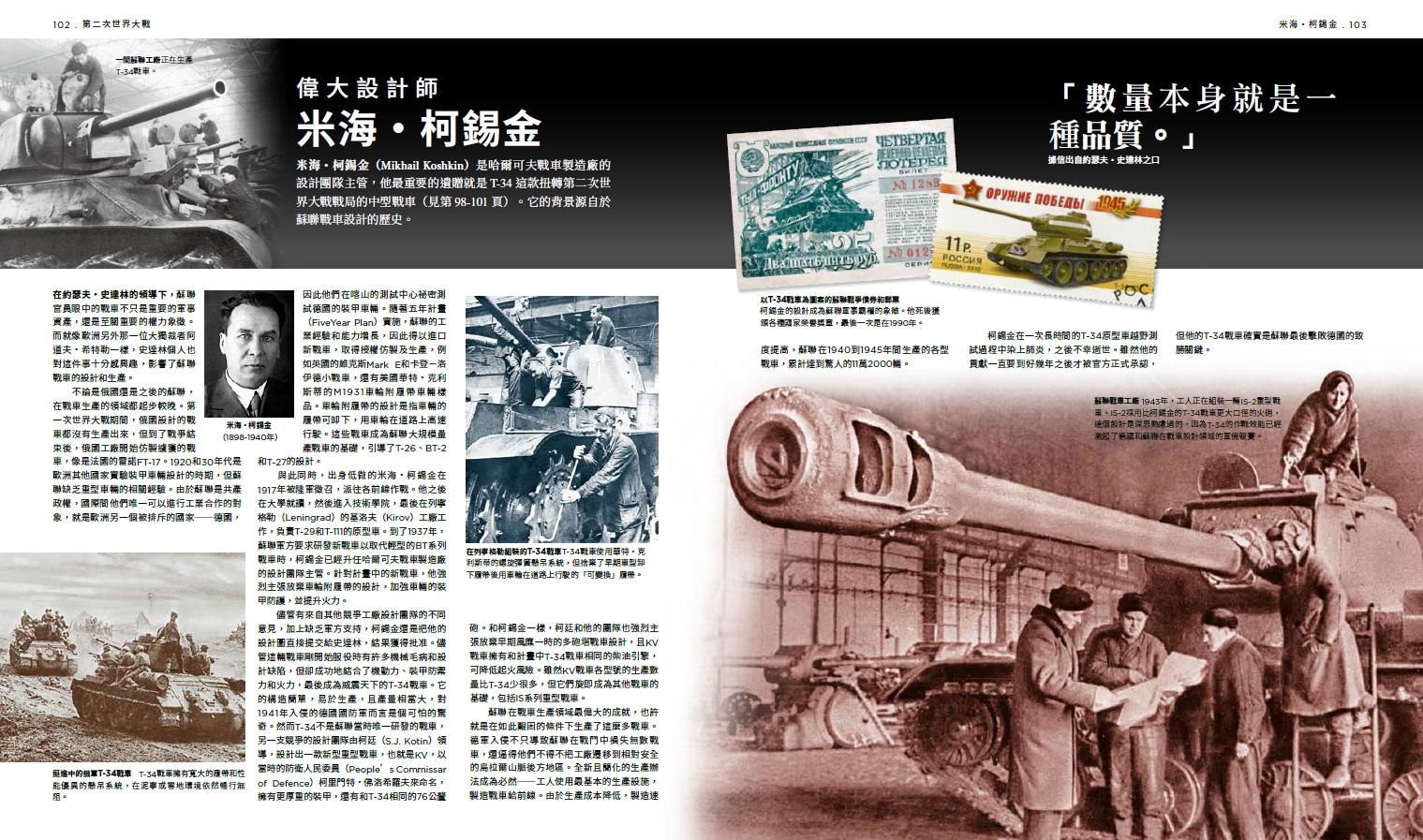 米海・柯錫金是哈爾可夫戰車製造廠的設計團隊主管,他最重要的遺贈就是T-34 這款扭轉第二次世界大戰戰局的中型戰車(見第98-101 頁)。它的背景源自於蘇聯戰車設計的歷史
