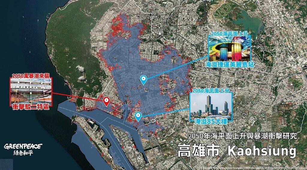 綠色和平最新研究指出,海平面上升將讓高雄市中心大面積遭到溢淹。圖片來源:綠色和平