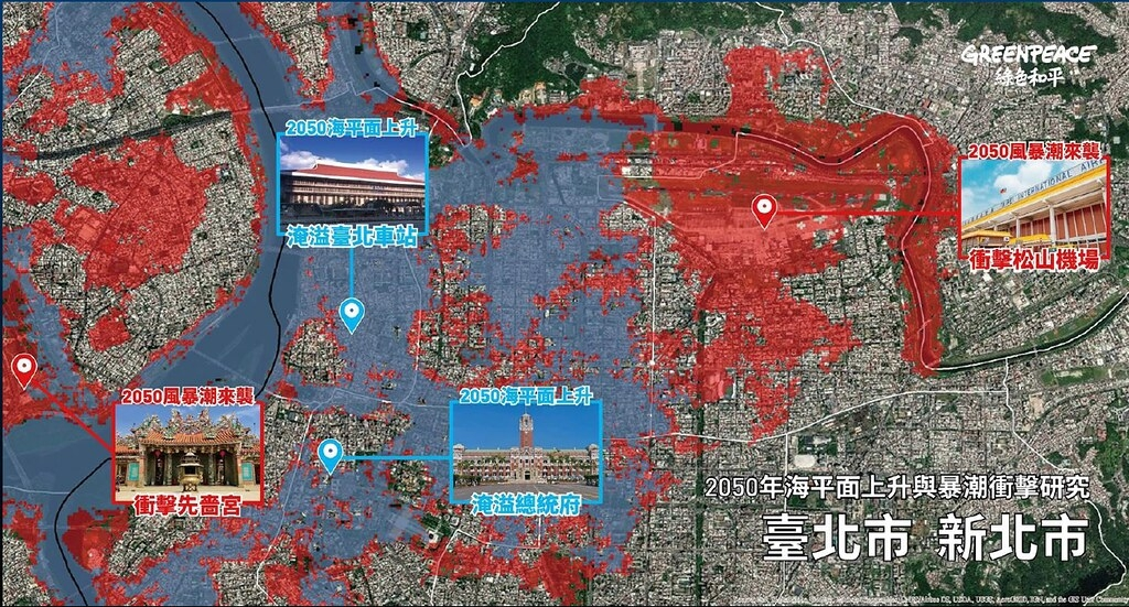 綠色和平最新研究指出,2050臺北車站與總統府都會因為海面上升遭溢淹。圖片來源:綠色和平
