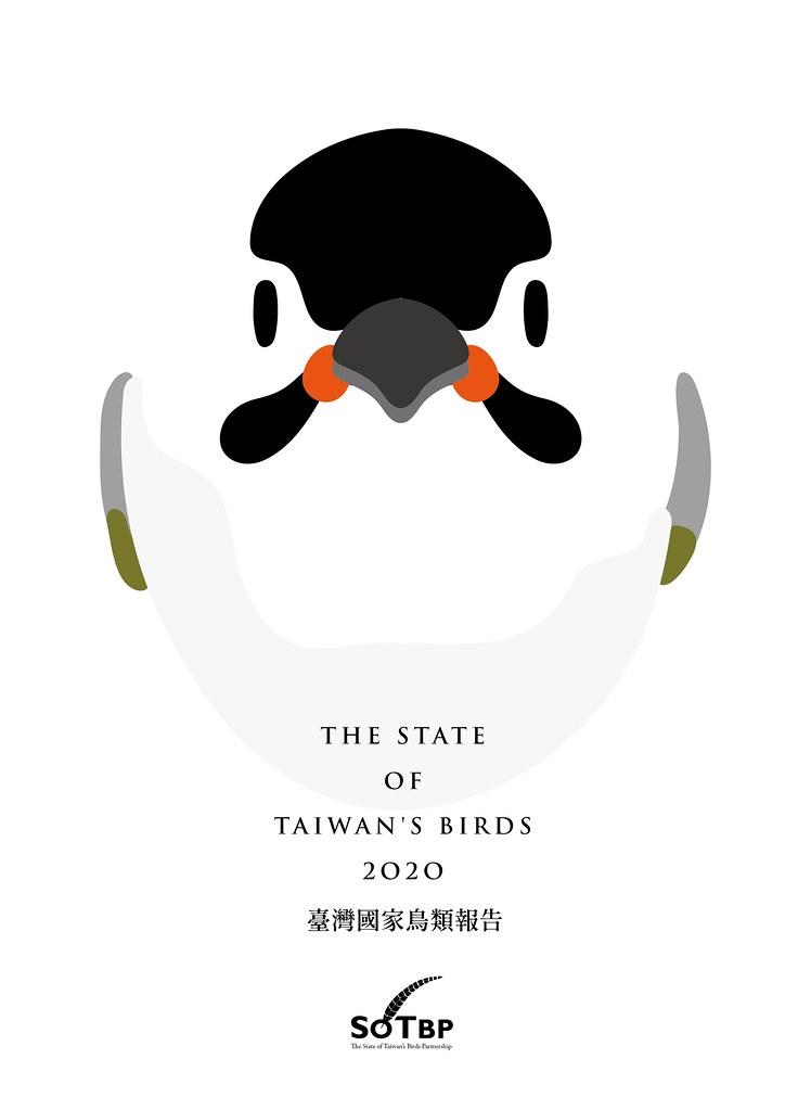 「臺灣國家鳥類報告」封面。中華鳥會提供