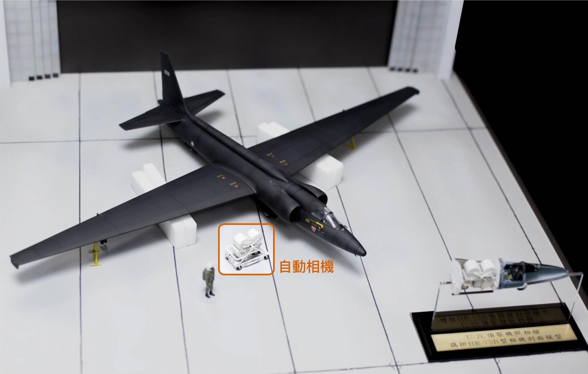 U-2 偵察機縮小模型,圖中飛行員旁的白色裝置,即是安裝在機腹下方的自動相機。 圖│研之有物