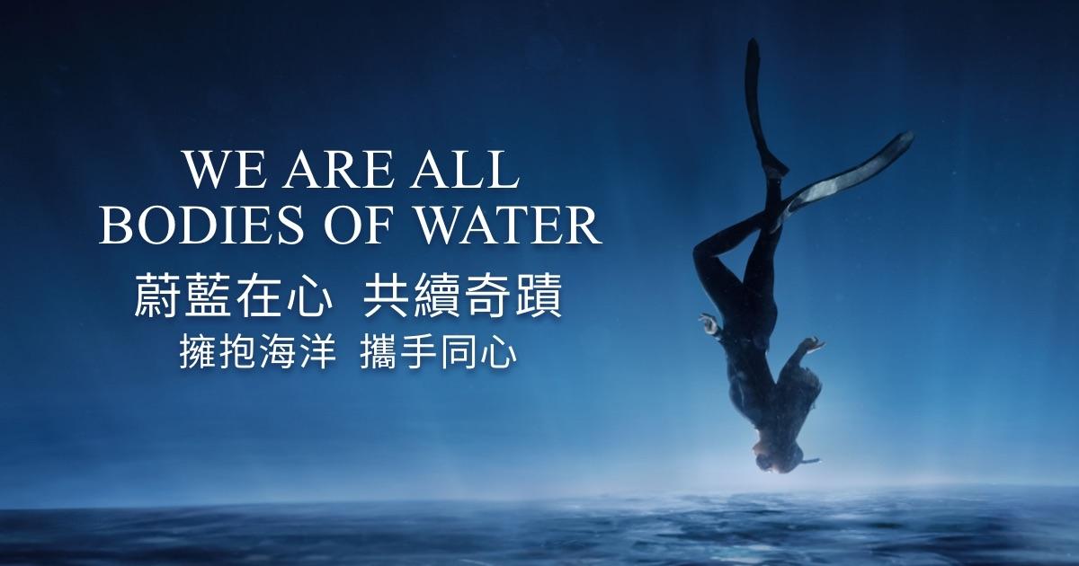 人類與海洋是生命共同體,守護海洋就是永續人類美好的未來。