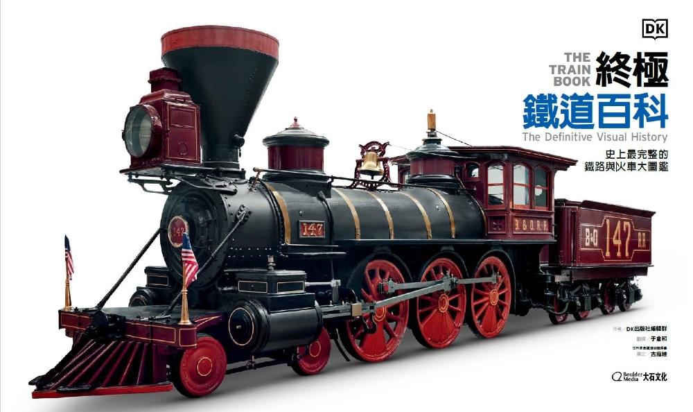 每個鐵道迷心中的夢幻圖鑑《終極鐵道百科》推薦文 - 蘇昭旭