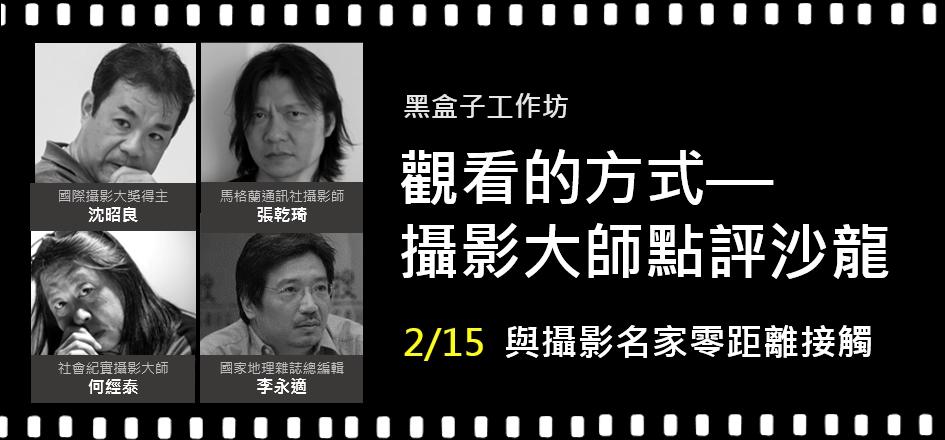 2/15(日) 「黑盒子工作坊:觀看的方式—攝影大師點評沙龍」