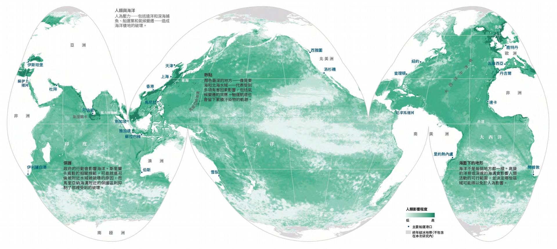 """保護 政府的行動會影響海洋。斯里蘭卡寬鬆的相關規範,可能就是可倫坡附近水域被破壞的原因,而馬里亞納海溝附近的保護區則抑制了那裡受到的破壞。  熱點 顏色最深的地方――像是東海和北海水域――代表受到多項有害因素影響,包括氣候變遷的效應。船運航道也會留下累積汙染物的軌跡。  海面下的地形 海洋不是每個地方都一樣。高聳的洋脊或深邃的海溝會影響人類活動的可行範圍,並決定哪些區域可能得以免於人為影響。  NGM MAPS. SOURCE: """"SPATIAL AND TEMPORAL CHANGES IN CUMULATIVE HUMAN IMPACTS ON THE WORLD'S OCEAN,""""BEN S. HALPERN AND OTHERS, NATURE COMMUNICATIONS; UNEP-WCMC, WORLD DATABASE ON PROTECTED AREAS (2016)"""