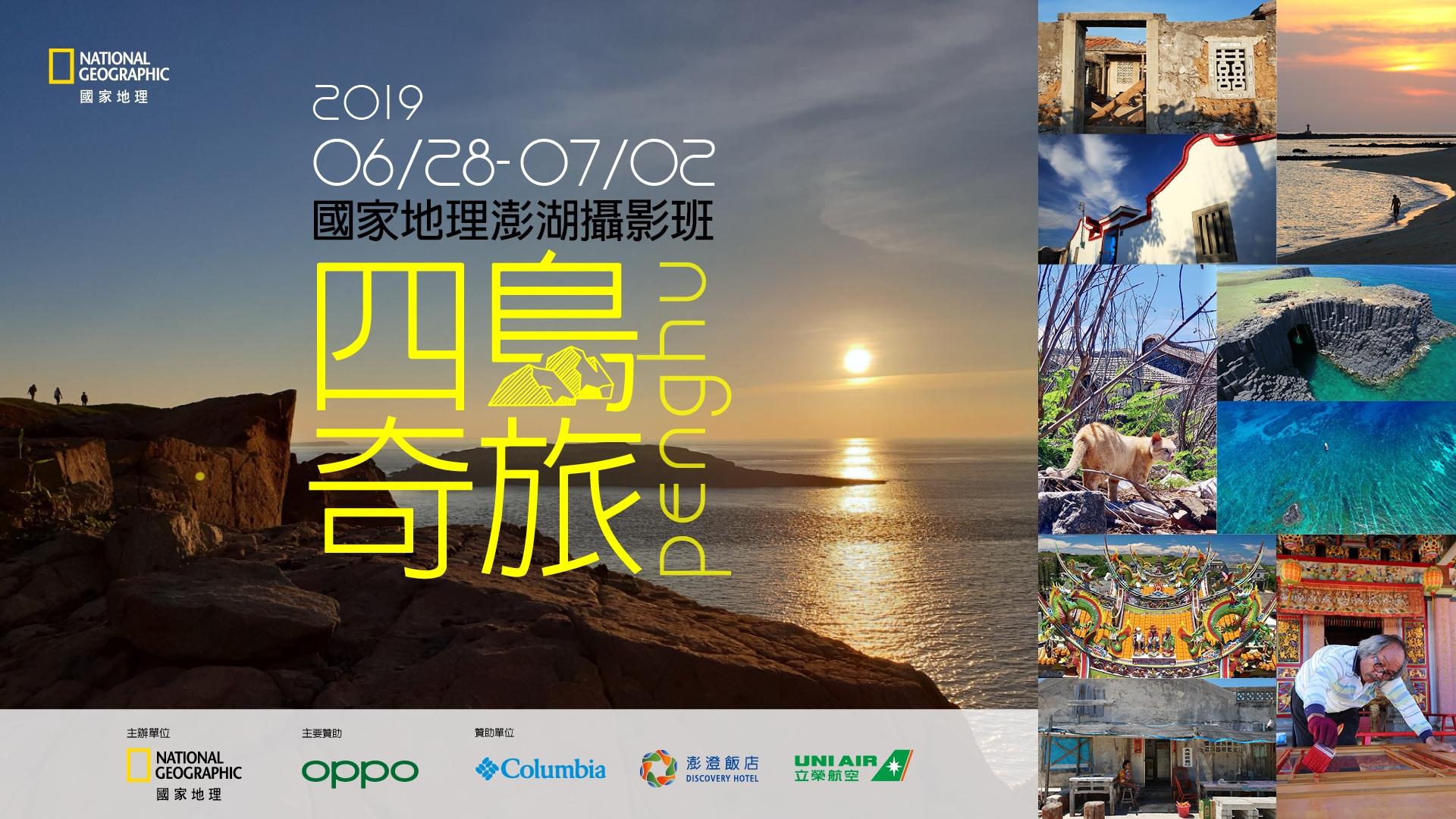 國家地理澎湖攝影班 - 四島奇旅