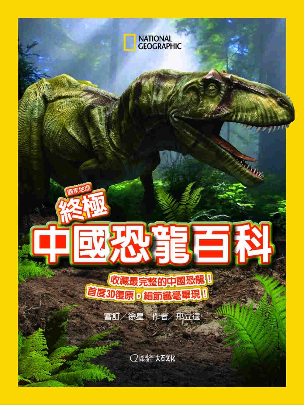 《國家地理終極中國恐龍百科》龍在神州