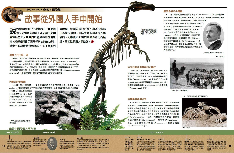 《國家地理終極中國恐龍百科》龍骨油燈照亮祿豐