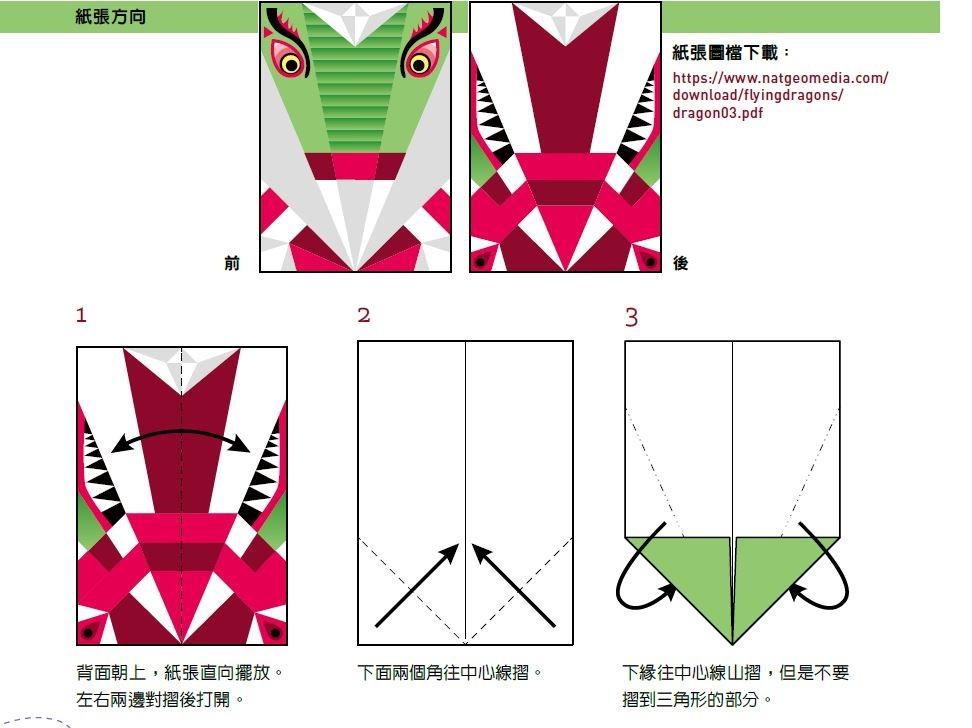 《超有型紙飛機II》中國龍