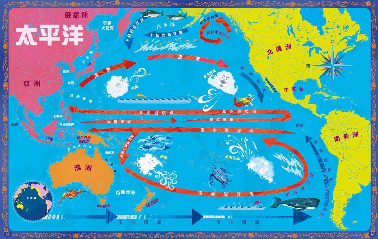 《探索海洋大地圖》太平洋