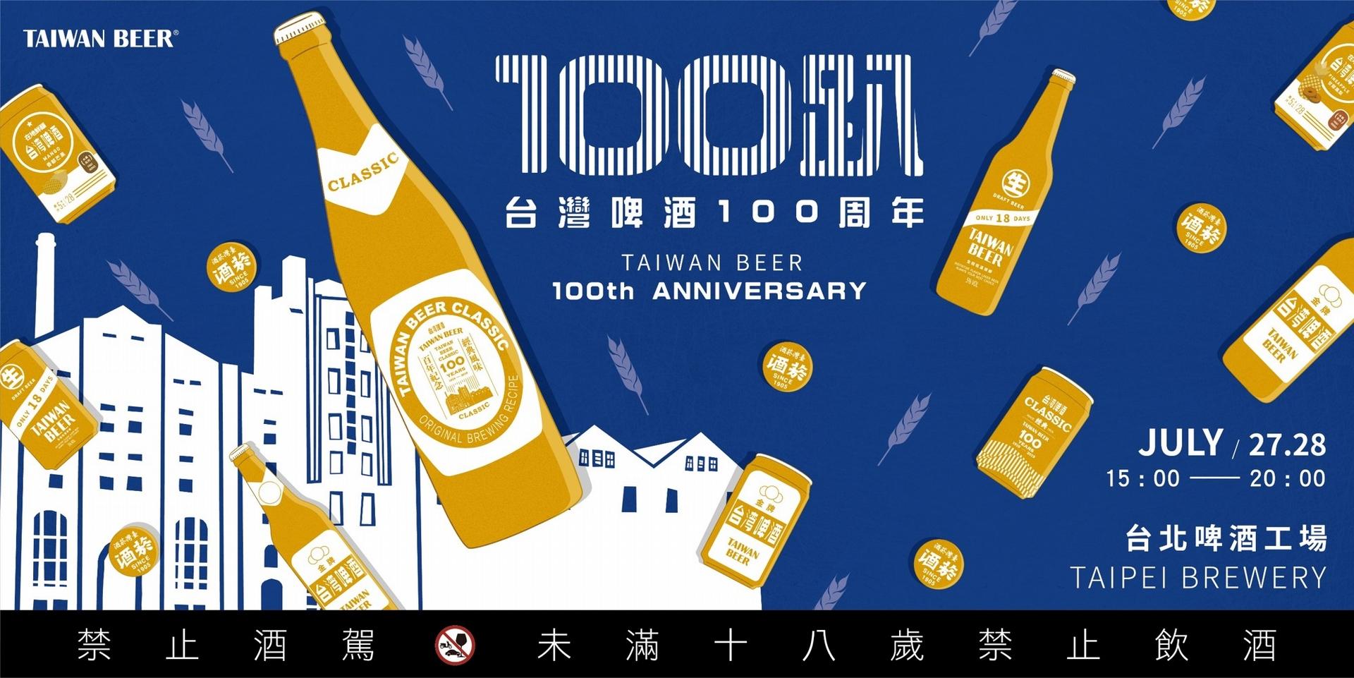 台灣啤酒 100周年 PARTY