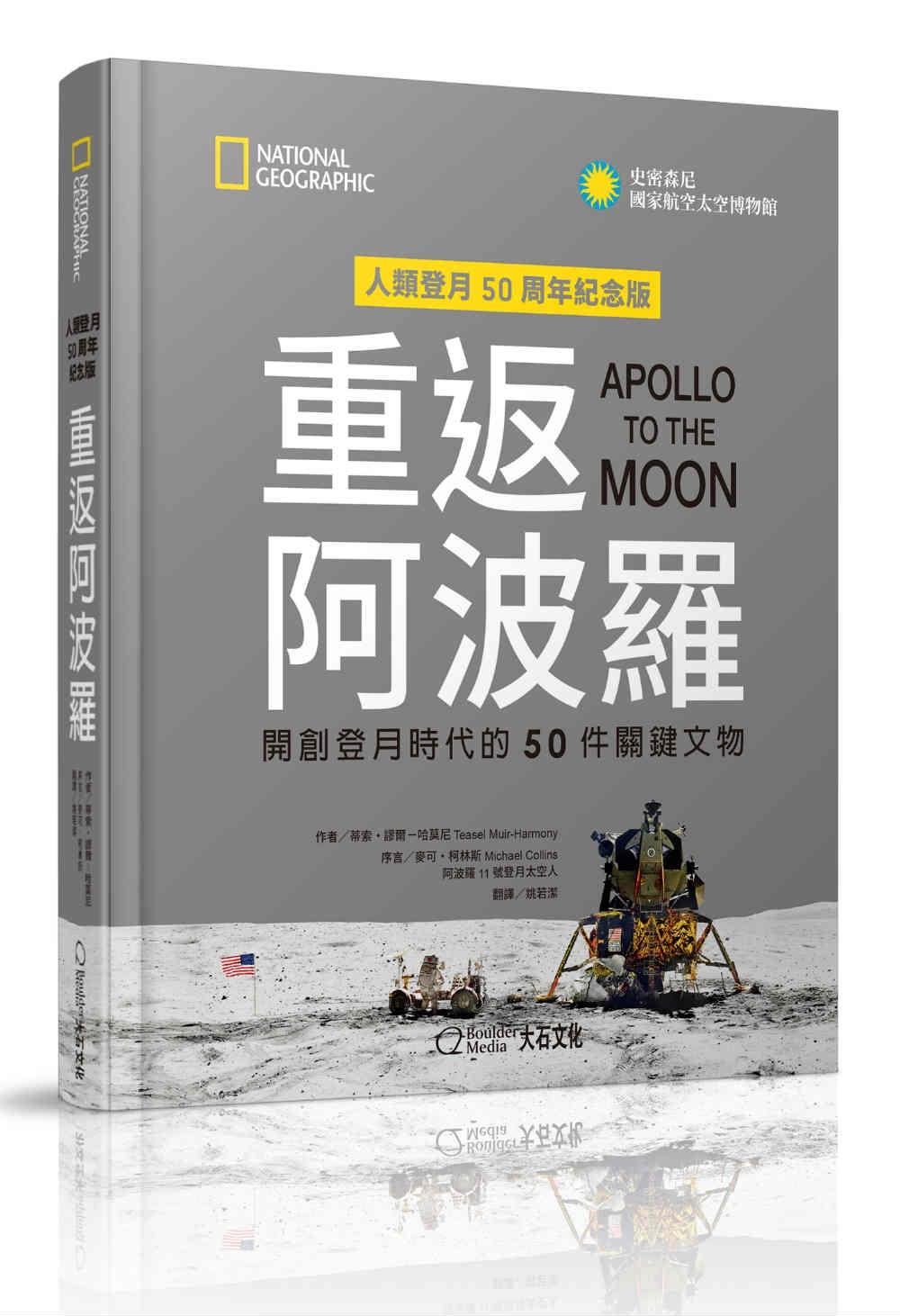 《重返阿波羅》沒有失敗的 機會……