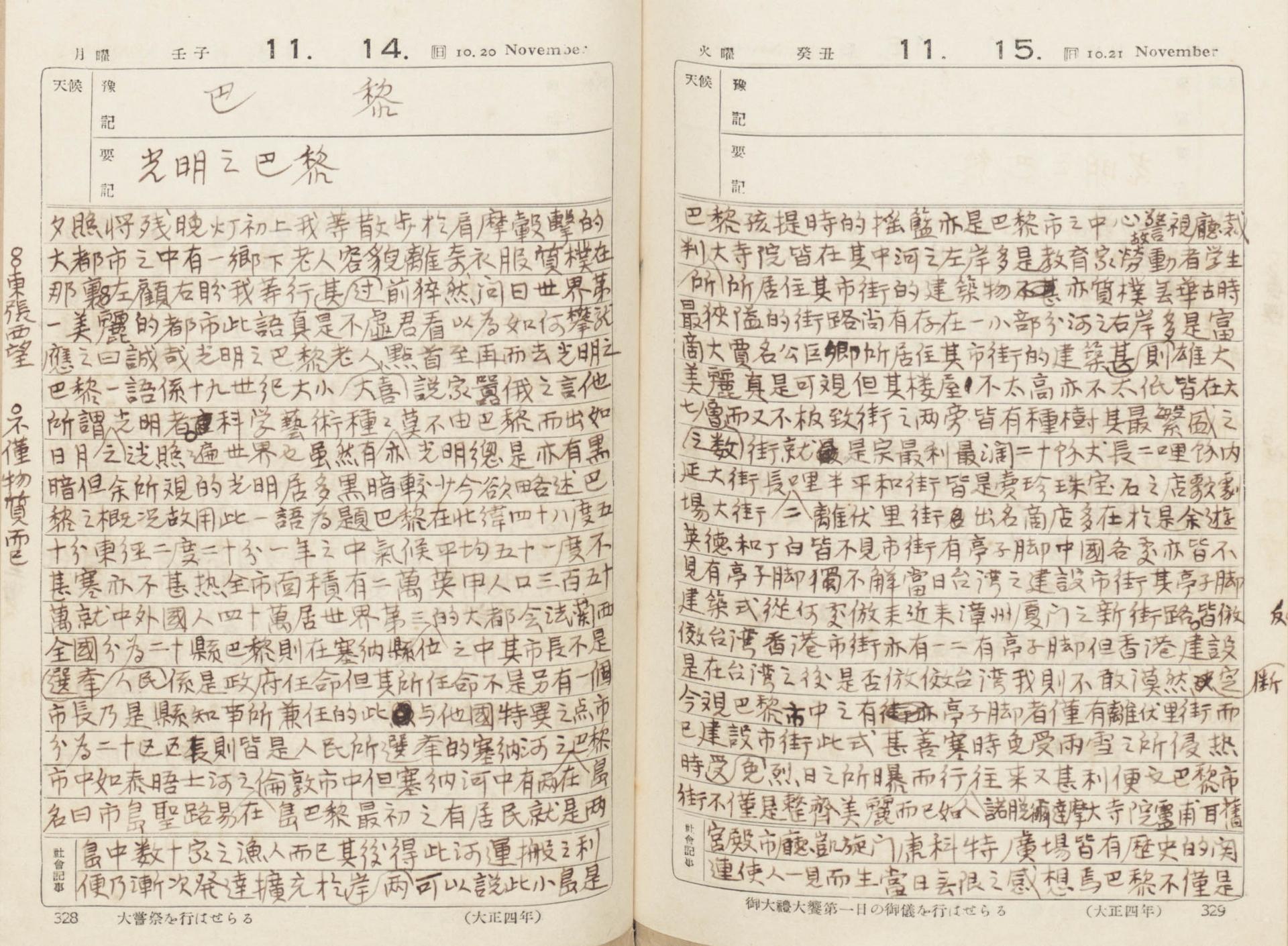 1927 年 11 月 14 日灌園先生日記,紀錄林獻堂父子三人抵達「光明之巴黎」。圖片來源│灌園先生日記,中研院臺史所檔案館數位典藏