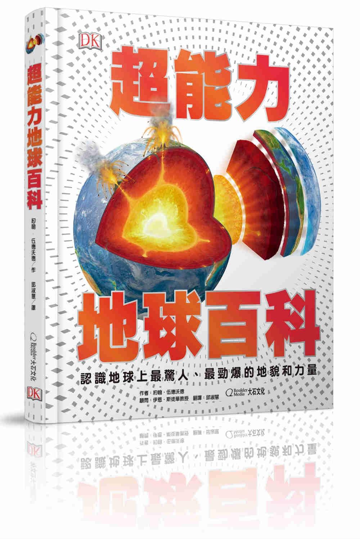 《超能力地球百科》
