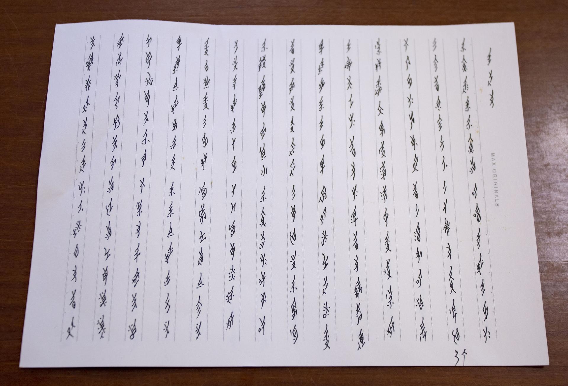 女書為五言或七言詩歌體,由上而下、由右而左書寫,沒有標點符號。內容主要為婦女的自抒創作,也有部分是轉譯漢字唱本例如《孟姜女》。攝影│林洵安