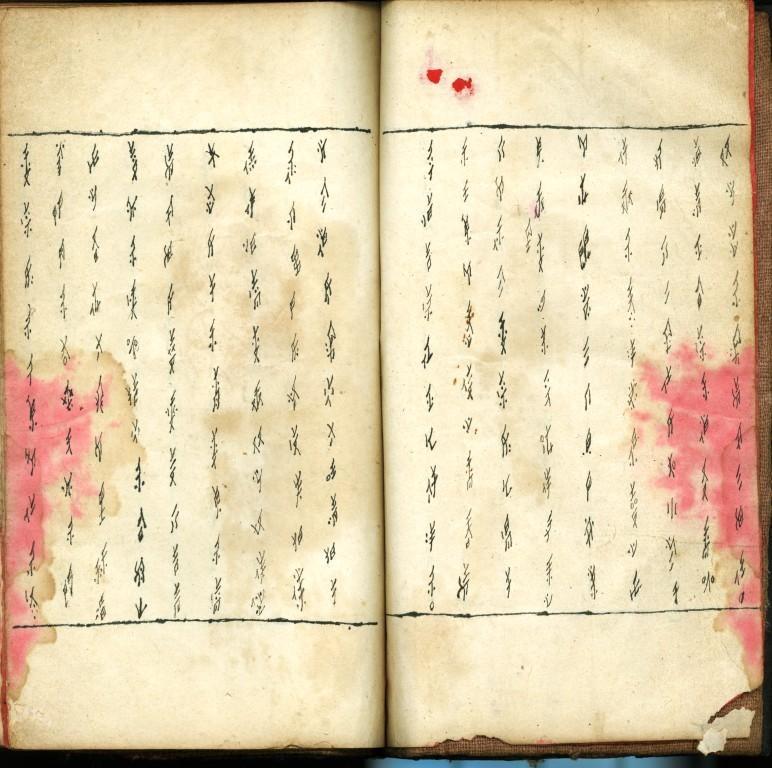 三朝書扉頁為紅紙,後有三張內頁,由新娘的閨密書寫贈送,讓夫家村婦公開唱頌。圖片來源│劉斐玟