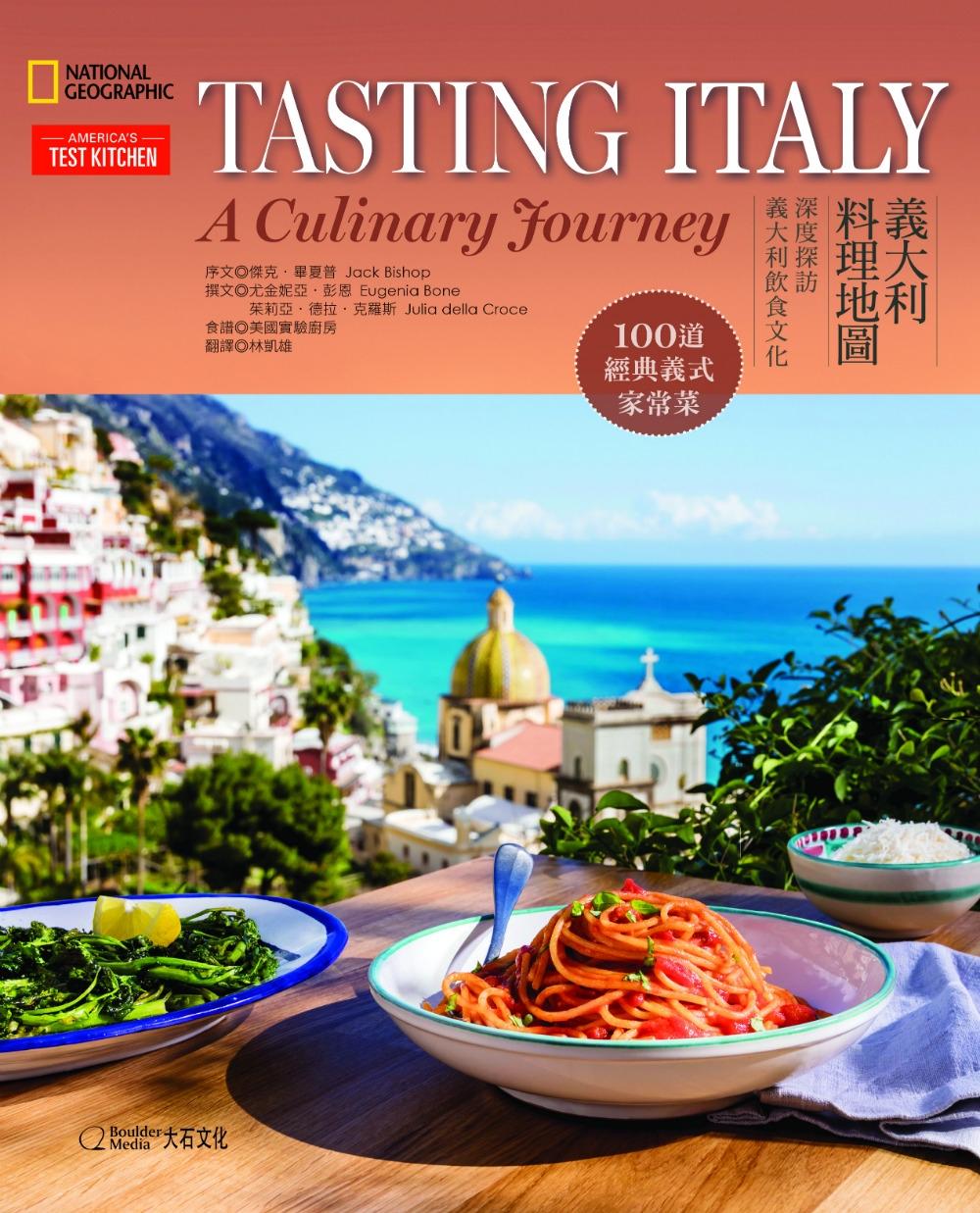 《義大利料理地圖》西西里(炸飯糰、雙茄麵)