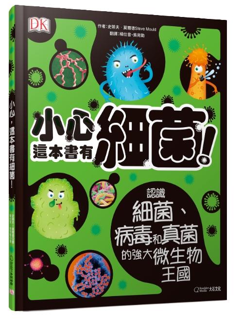 《小心,這本書有細菌!》感冒了唷!