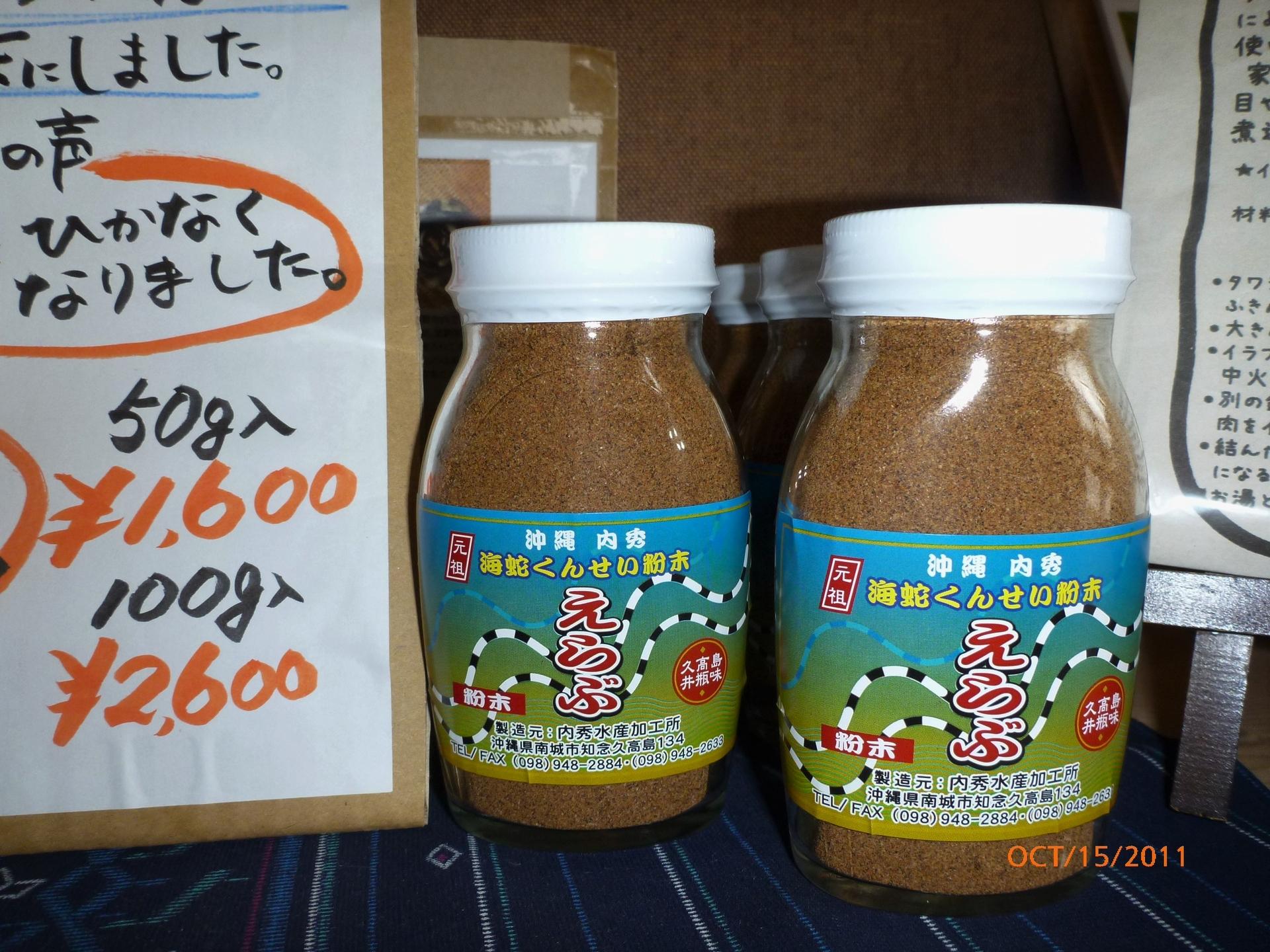 久高島上販售的海蛇粉。攝影:杜銘章