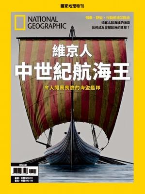 維京人中世紀航海王