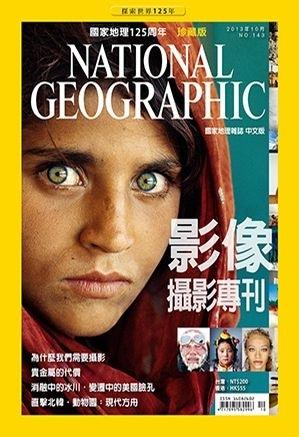 影像攝影專刊
