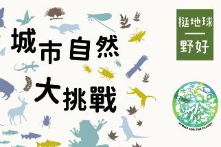 和荒野保護協會一起走出戶外,參與城巿自然大挑戰