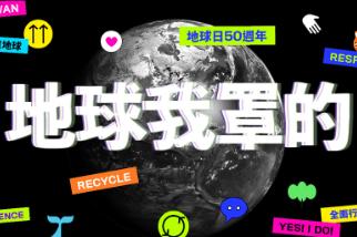台灣環境有改善?地球日50週年,廣邀大眾全面行動罩地球