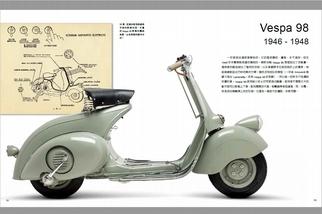 《國家地理精工系列:Vespa偉士狂潮》造就歷史的車款