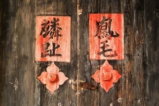 開一扇百年的門──澎湖古門巡禮