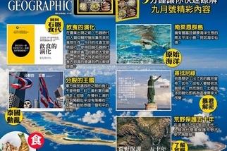 【新刊上架】《國家地理》雜誌中文版 2014 年 9 月號 ─ 飲食的演化