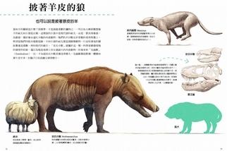 《雞的祖先是霸王龍?》 披著羊皮的狼