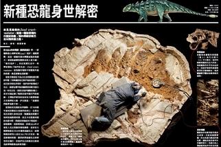 【2019年3月號】新種恐龍身世解密