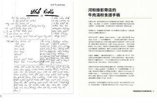《河粉聖經》河粉錄影帶店的 牛肉湯粉食譜手稿