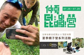 國家地理X知本金聯 - 仲夏昆蟲探索營